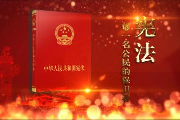 宪法宣传月