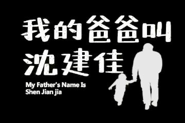 雅辞文化-我的爸爸叫沈建佳