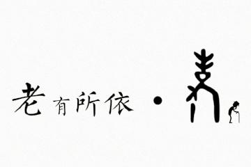 汉字里的中国人第1集